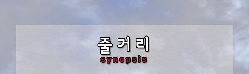 줄거리 synopsis