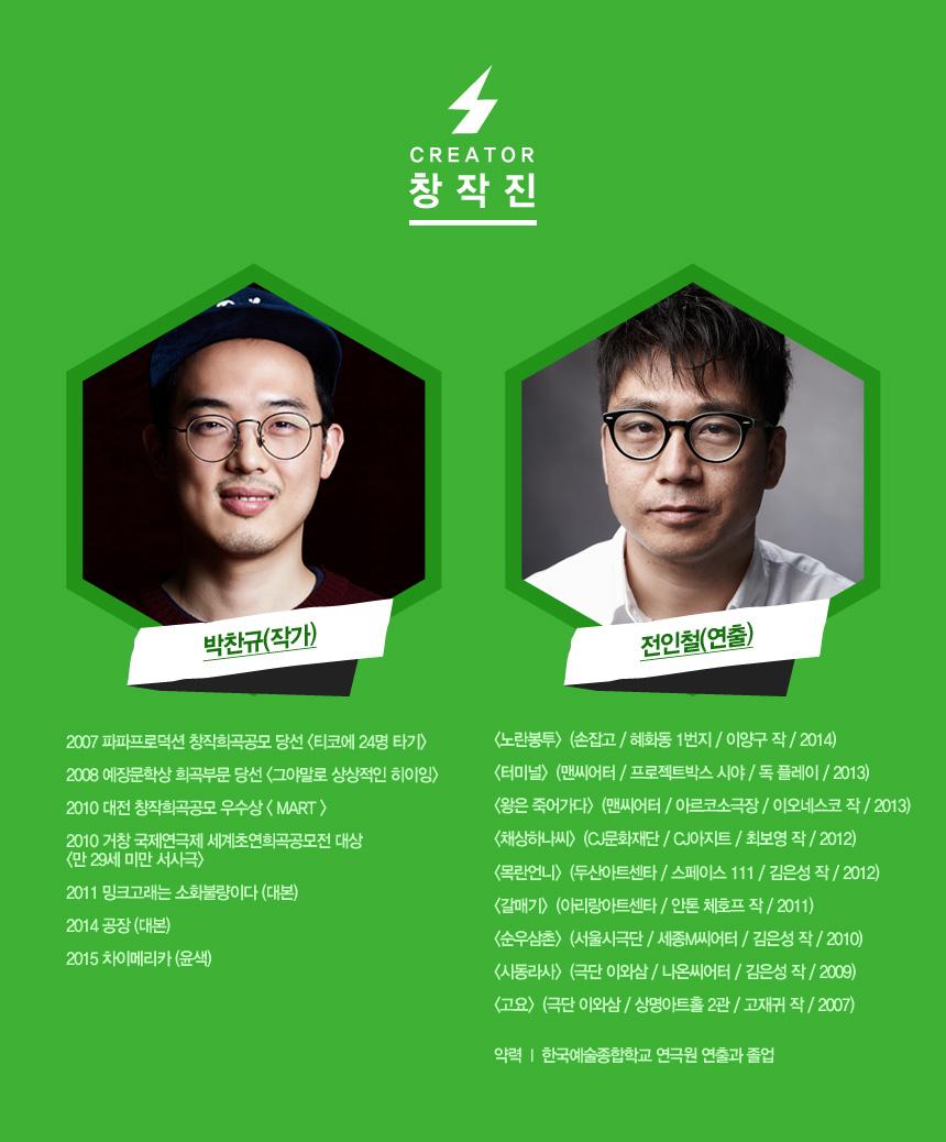 창작진_박찬규(작가) / 전인철(연출)