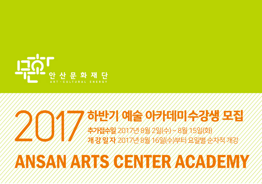 2017 하반기 예술아카데미 수강생 모집