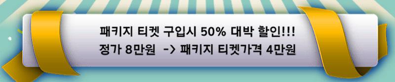 패키지 티켓 구입시 50% 대박 할인! 정가 8만원 -> 패키지 티켓가격 4만원