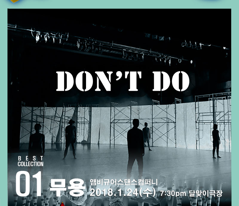 Don't Do best collection 01 무용 앰비규어스댄스컴퍼니 2018.1.24(수) 7:30분 달맞이극장