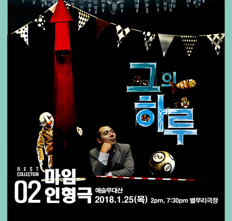 그의 하루 best collection 02 마임 인형극 예술무대산 2018.1.25(목) 2pm 7:30pm 별무리극장