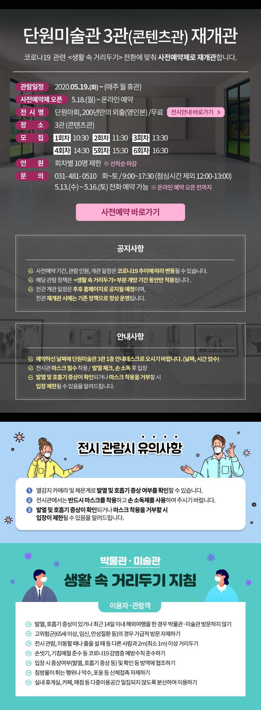 단원미술관 3관 재개관