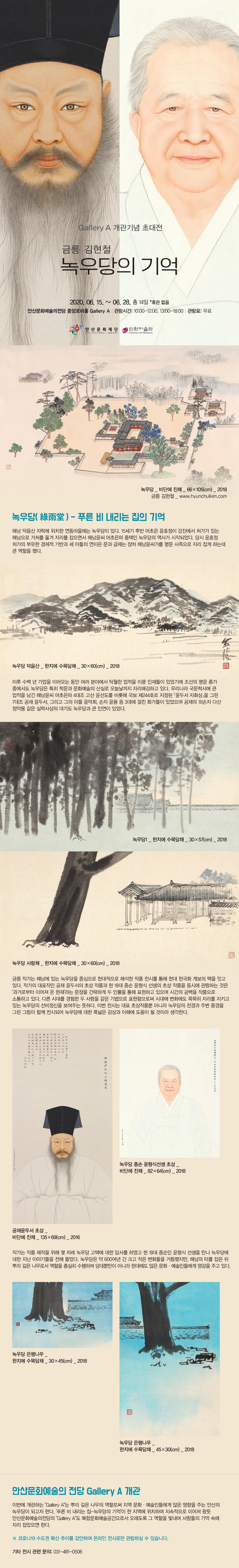 금릉 김현철 녹우당의 기억