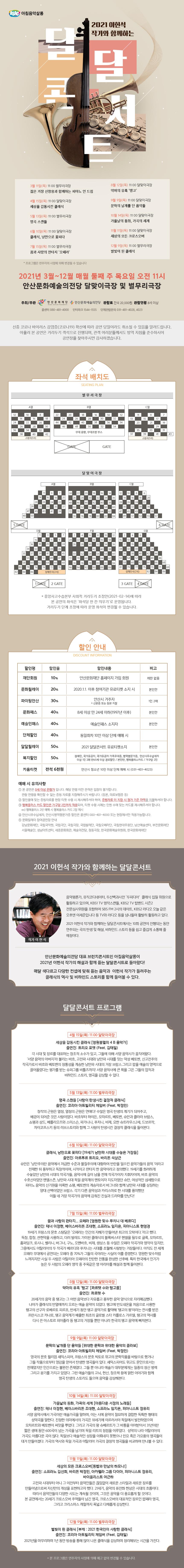 2021 이헌석 작가와 함께하는 달달콘서트